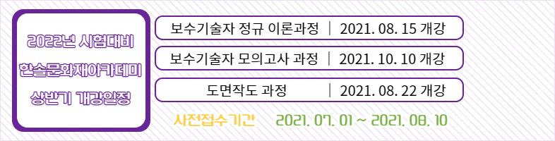 2022_문화재개강일정